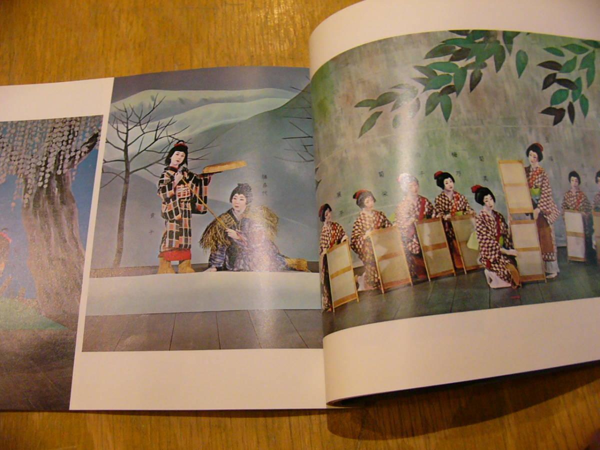 京都 芸妓 舞妓 北野をどり 第十七回 昭和44年 北野おどり_画像3