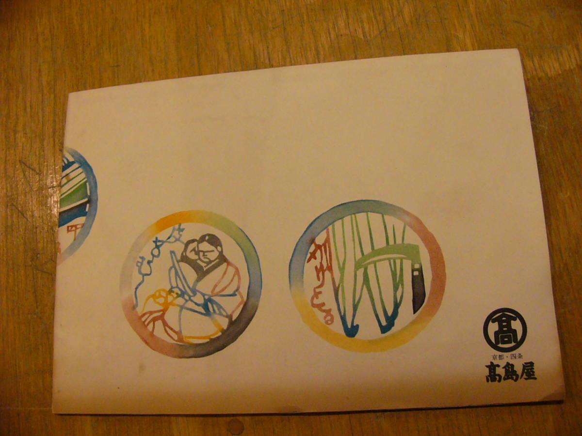 京都 芸妓 舞妓 北野をどり 第十七回 昭和44年 北野おどり_画像8