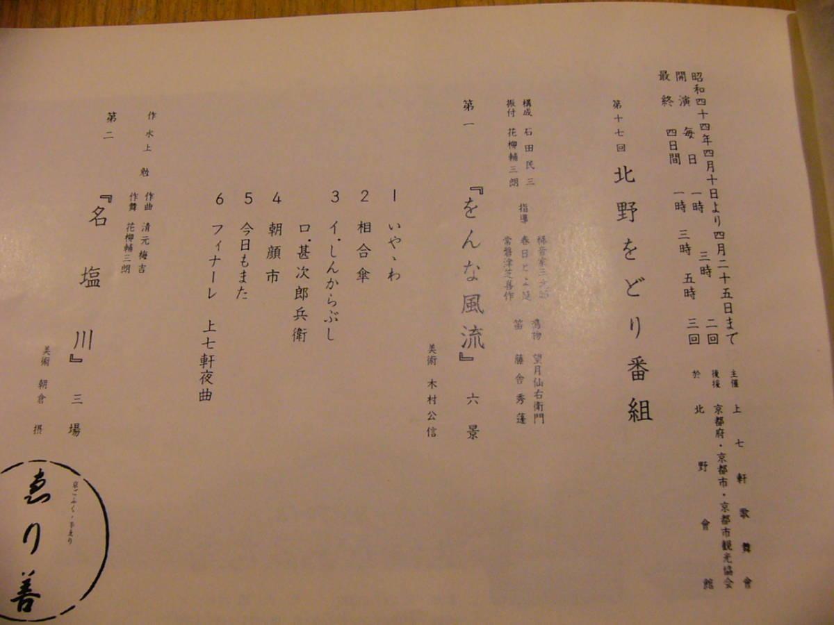 京都 芸妓 舞妓 北野をどり 第十七回 昭和44年 北野おどり_画像2