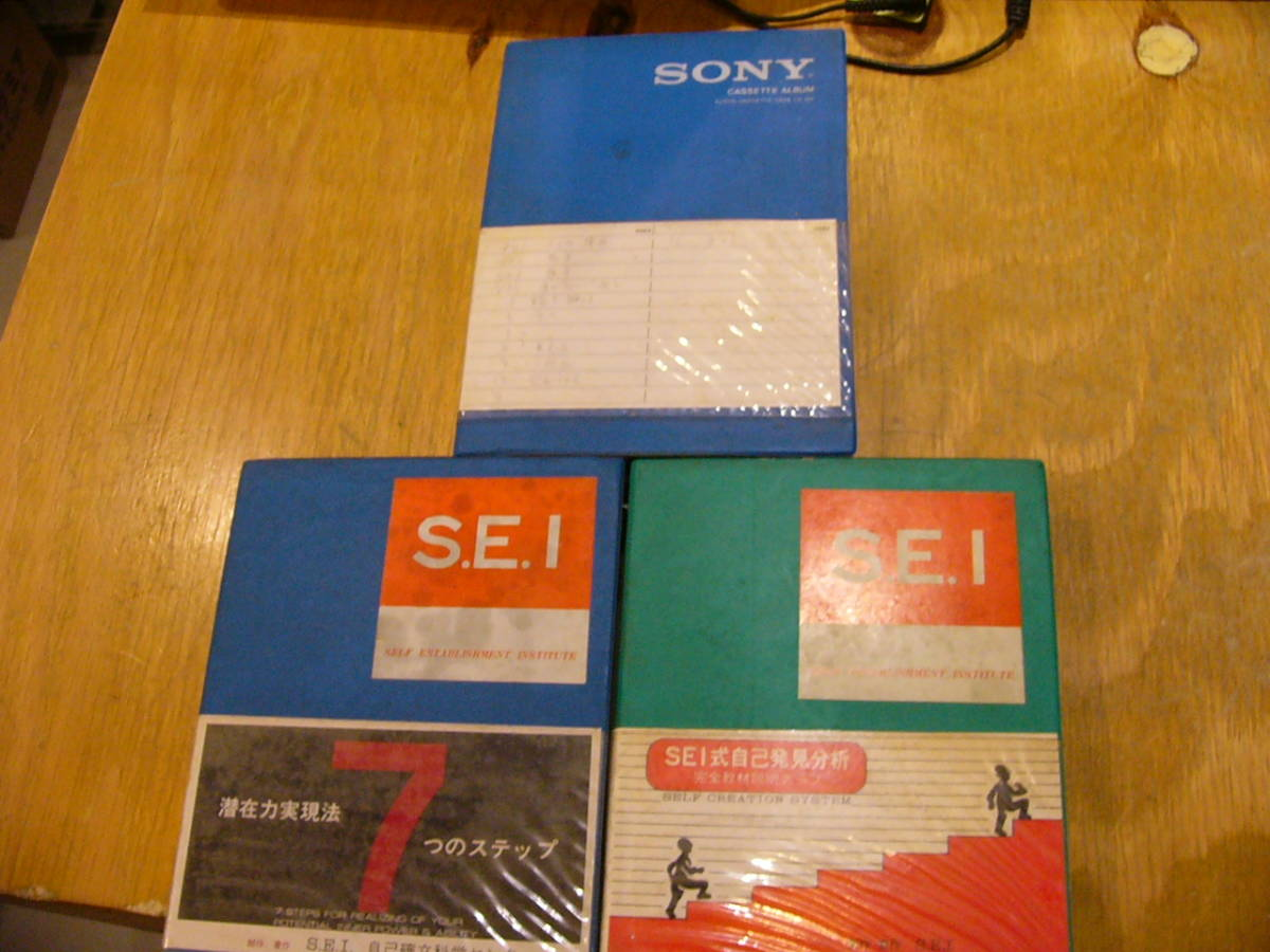 S.E.I カセットテープ 17本まとめて/SEI式 新自律訓練法 自己発見分析 潜在力実現法/自己啓発_画像5