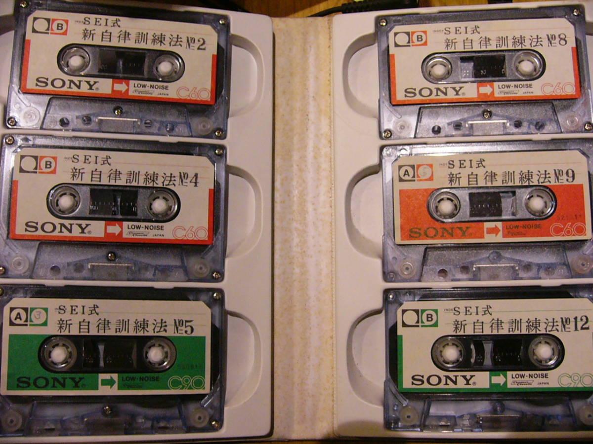 S.E.I カセットテープ 17本まとめて/SEI式 新自律訓練法 自己発見分析 潜在力実現法/自己啓発_画像2