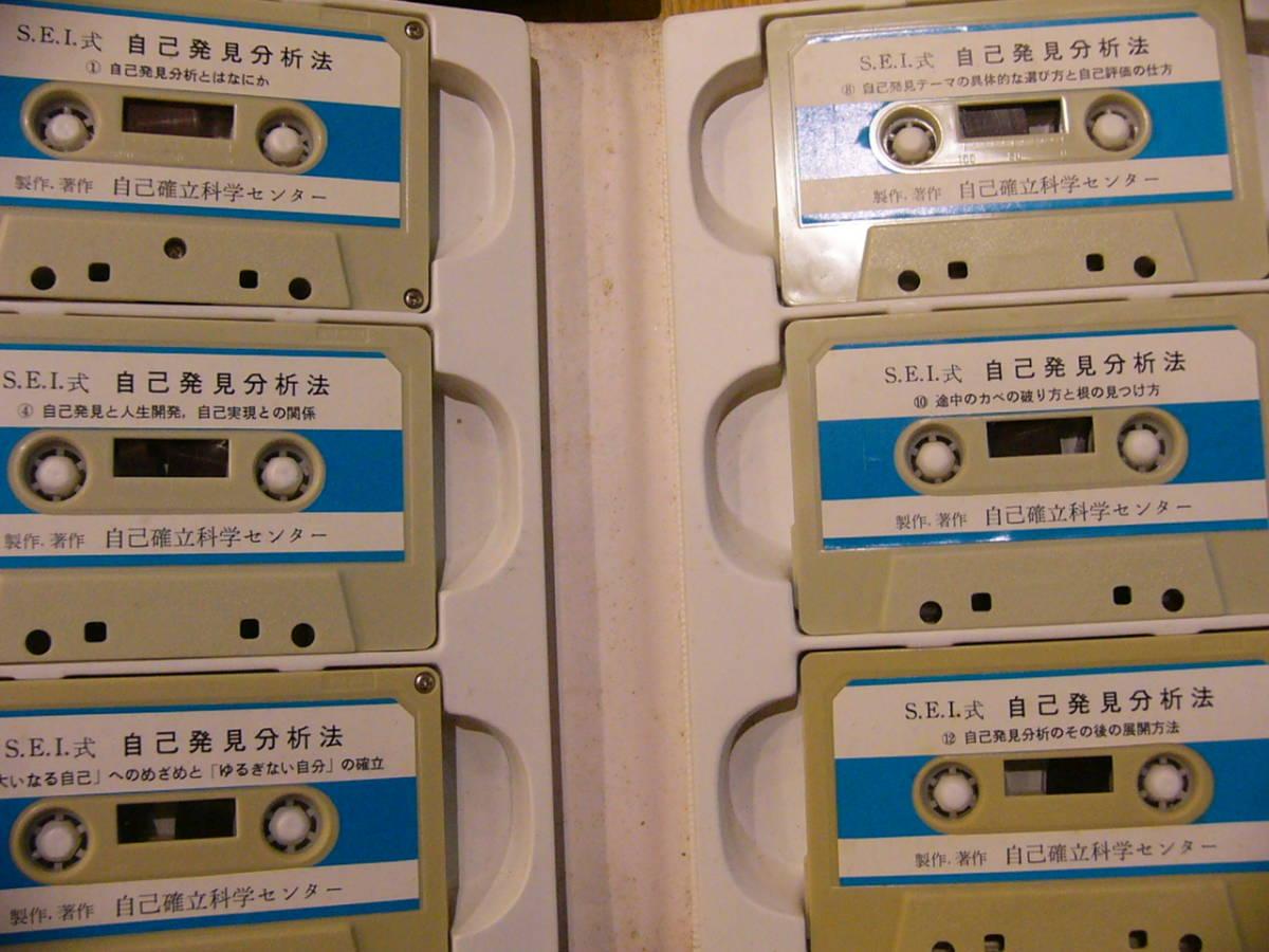 S.E.I カセットテープ 17本まとめて/SEI式 新自律訓練法 自己発見分析 潜在力実現法/自己啓発_画像3