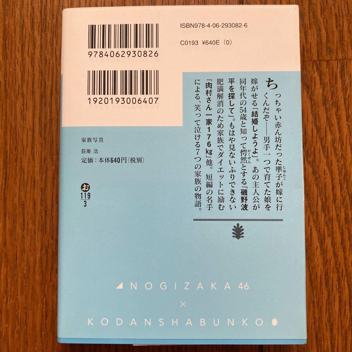 乃木坂文庫 齋藤飛鳥  乃木坂46