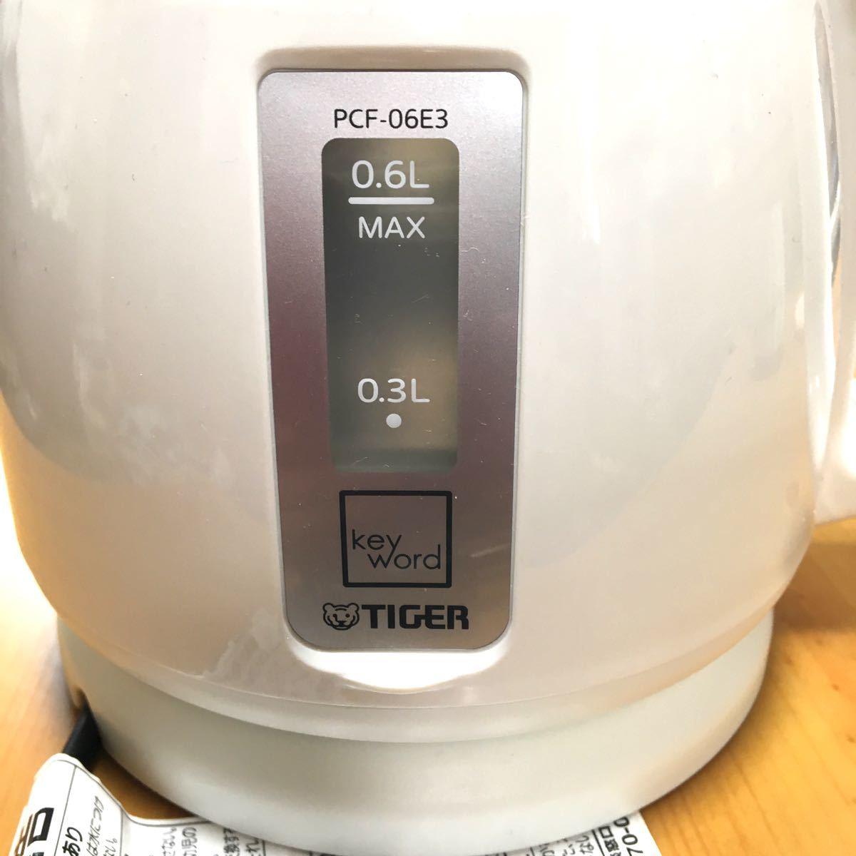 タイガー電気ケトル  わく子 0.6L