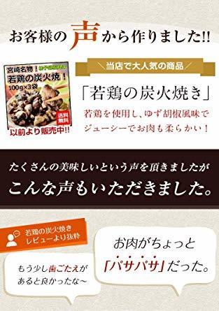 うまみ堂 鶏の炭火焼 塩胡椒 味 300g (100g×3パック) 鳥 炭火焼 焼き鳥 メール便_画像3