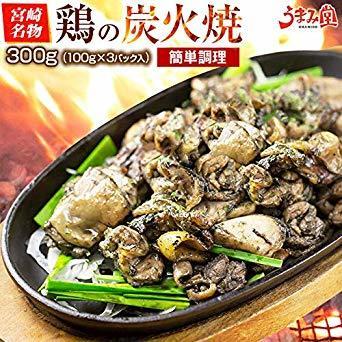 うまみ堂 鶏の炭火焼 塩胡椒 味 300g (100g×3パック) 鳥 炭火焼 焼き鳥 メール便_画像1