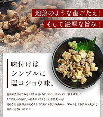 うまみ堂 鶏の炭火焼 塩胡椒 味 300g (100g×3パック) 鳥 炭火焼 焼き鳥 メール便_画像5