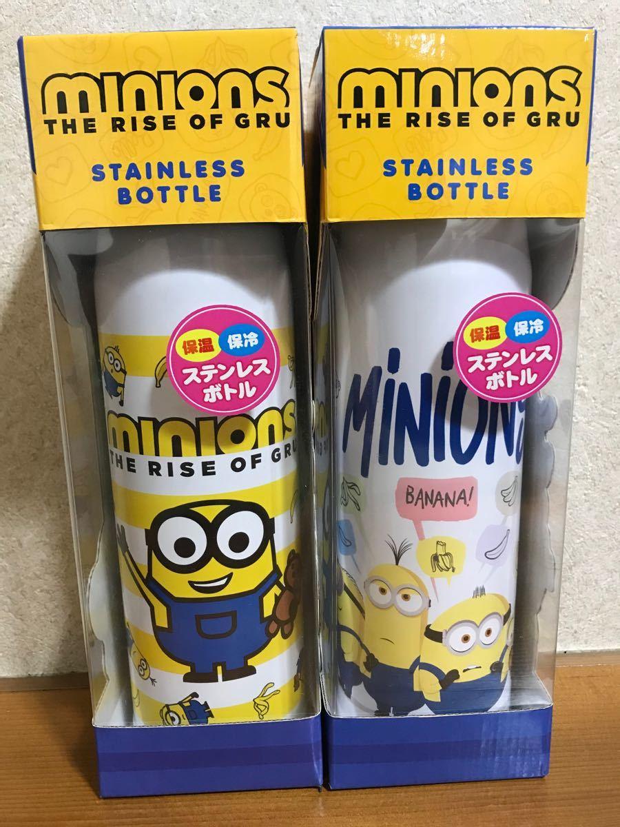 ミニオン  ステンレスボトル 2種セット