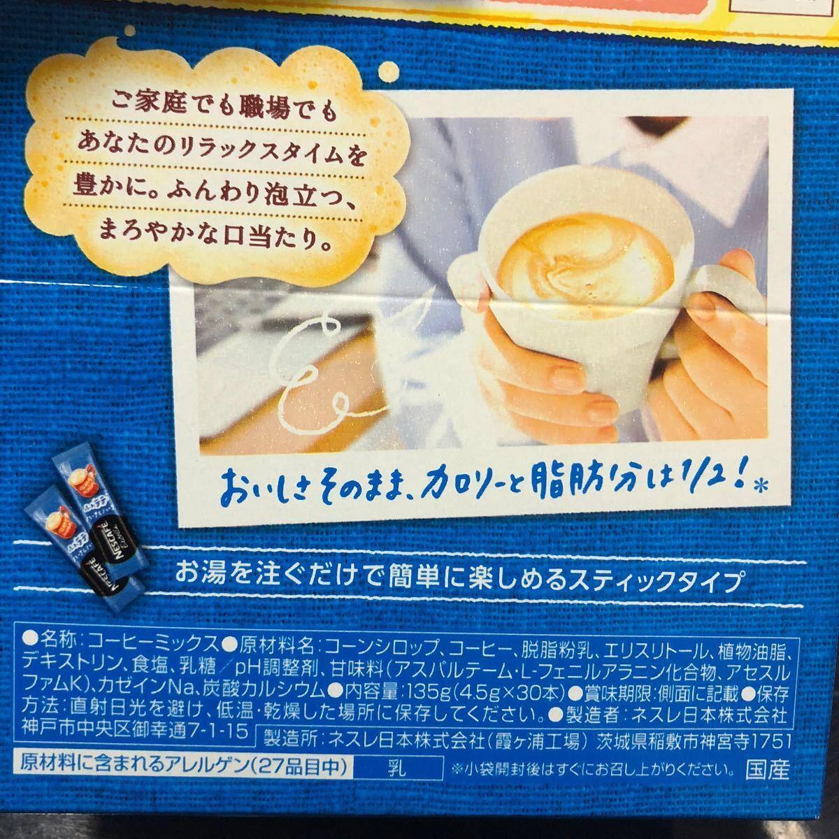 ネスカフェふわラテ2種類&ノンスィートミルクティー60本セット