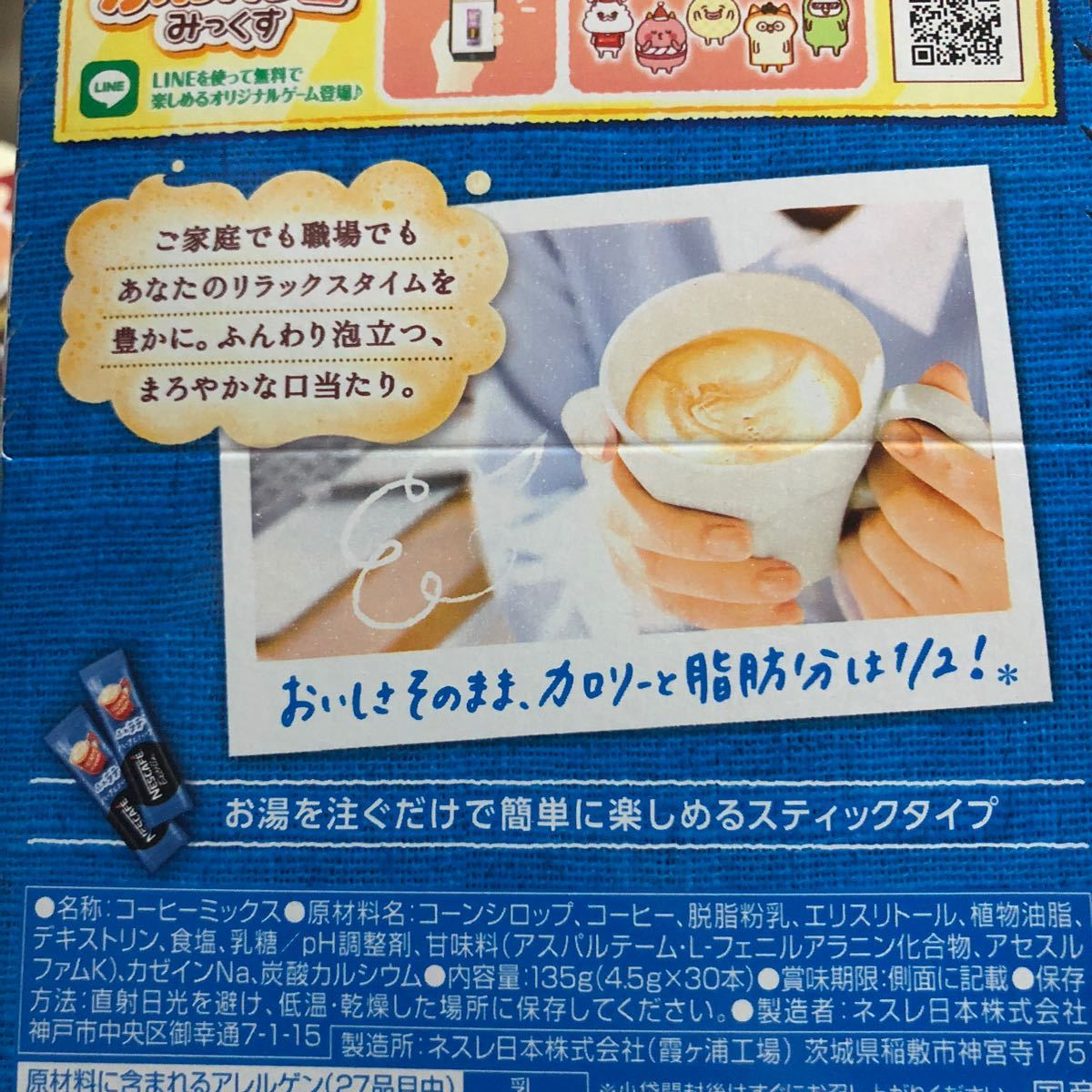 ネスカフェふわラテ2種類&ネスレミルクティー甘さ控えめセット60本