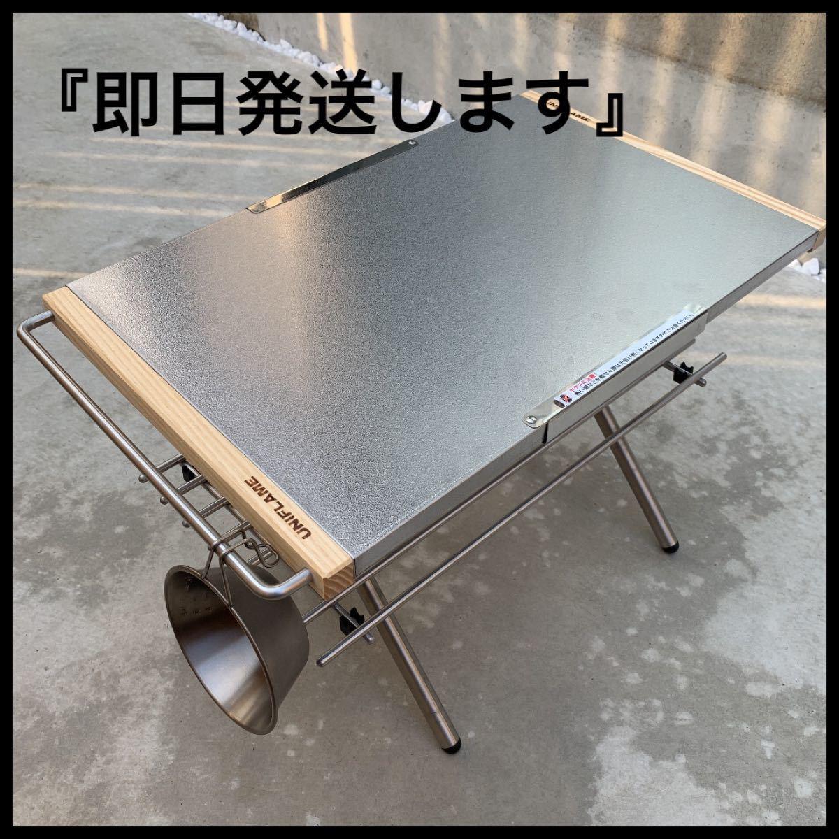 バンド付【新品】ユニフレーム 焚き火テーブル用ステンレスラック&小物用ラック3段