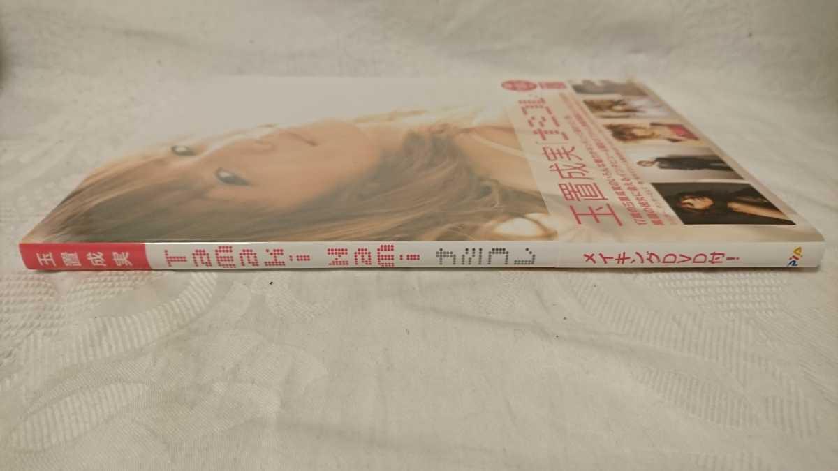 【美品】 玉置成美 「ナミコレ」初版 帯付き メイキングDVD付 限定特典オリジナルフォトカード1枚封入 (未掲載カット)