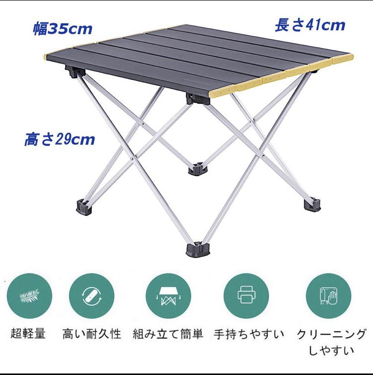 アウトドア テーブル キャンプ アウトドア軽量 ロール 折りたたみ ポータブル コンパクト アルミ合金製 収納バッグ付き