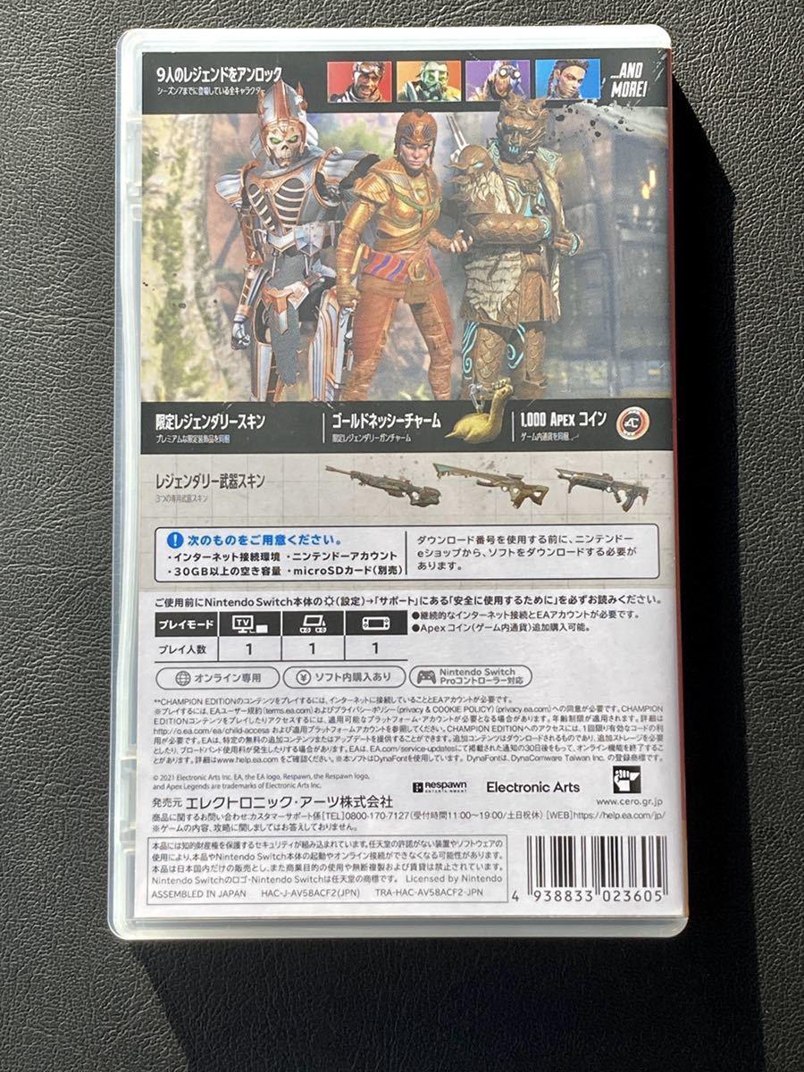 【ケースのみ】エーペックスレジェンズ チャンピオンエディション - Switch APEX スイッチ ゲームソフトケース