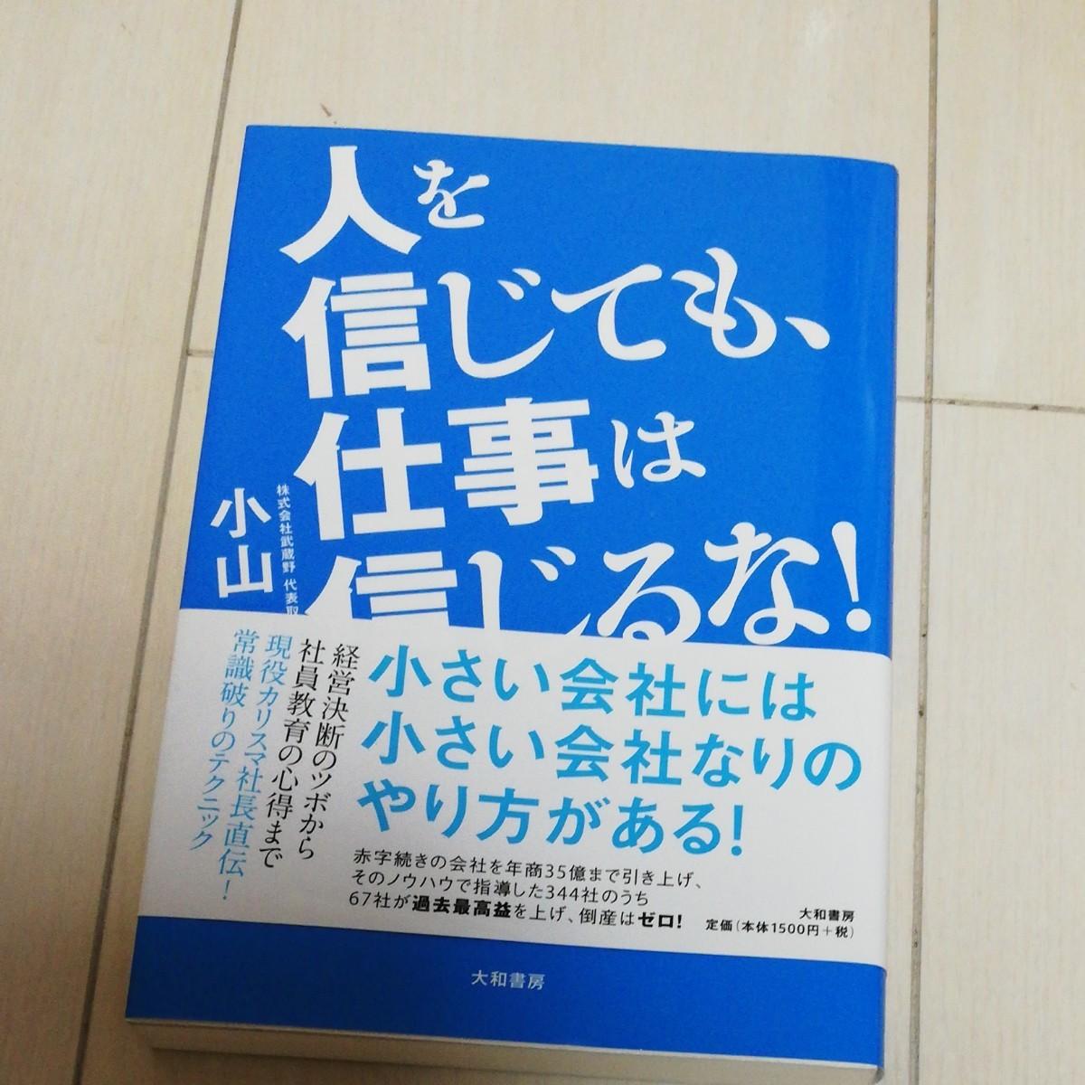 「人を信じても、仕事は信じるな!」小山昇定価: ¥ 1,650