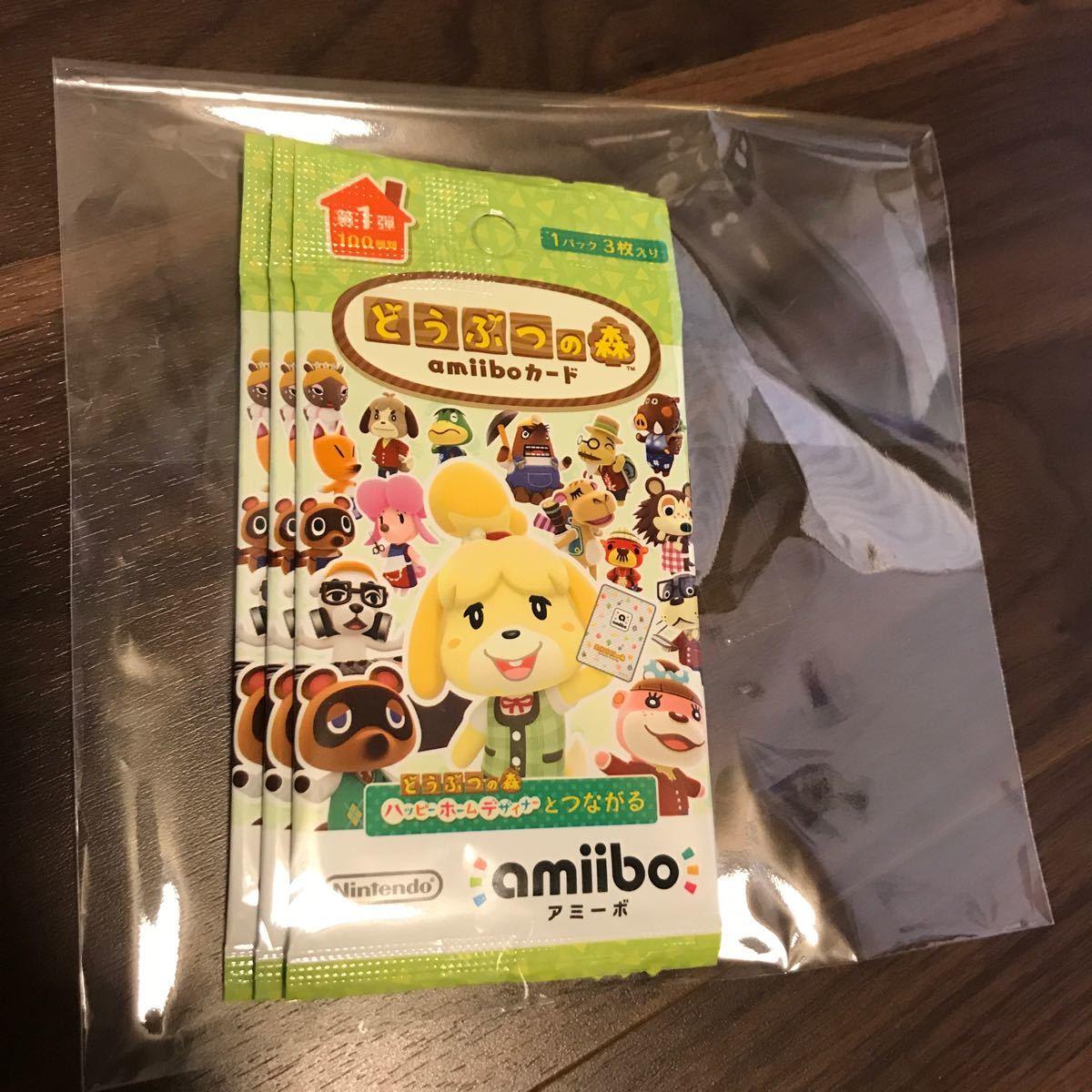 とびだせどうぶつの森amiibo 第一弾 3パックセット