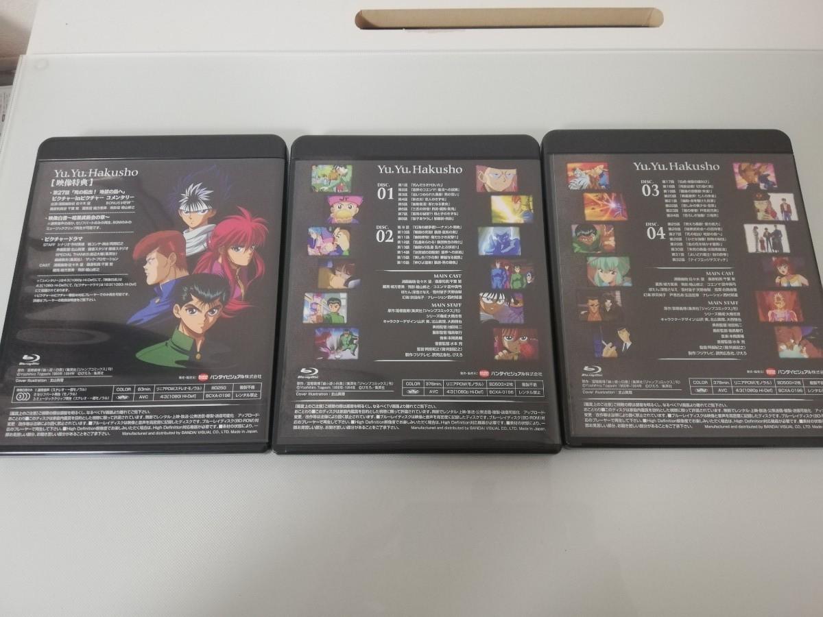 幽遊白書 幽☆遊☆白書 ブルーレイ Blu-ray ブルーレイボックス Blu-raybox