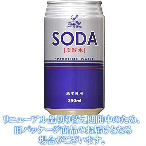 神戸居留地 ソーダ 缶 350ml ×24本 [ 強炭酸 EKUBFD7479_画像6