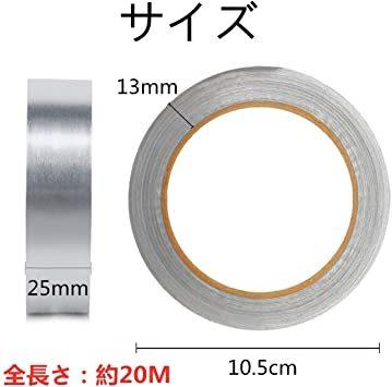 導電性アルミテープ 【25mm幅x20m長×厚さ0.06mm】導電性アルミ箔テープ 強粘着 アルミ箔テープ 静電気対_画像2