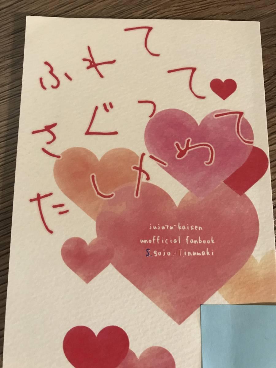 呪術廻戦・同人誌 小説 ふれてさぐってたしかめて  五条×狗巻 五棘