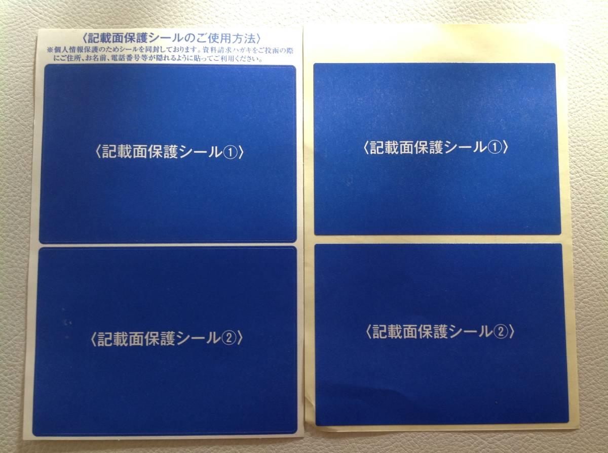 【スティッカー】個人情報保護用シール 新品未使用_画像3