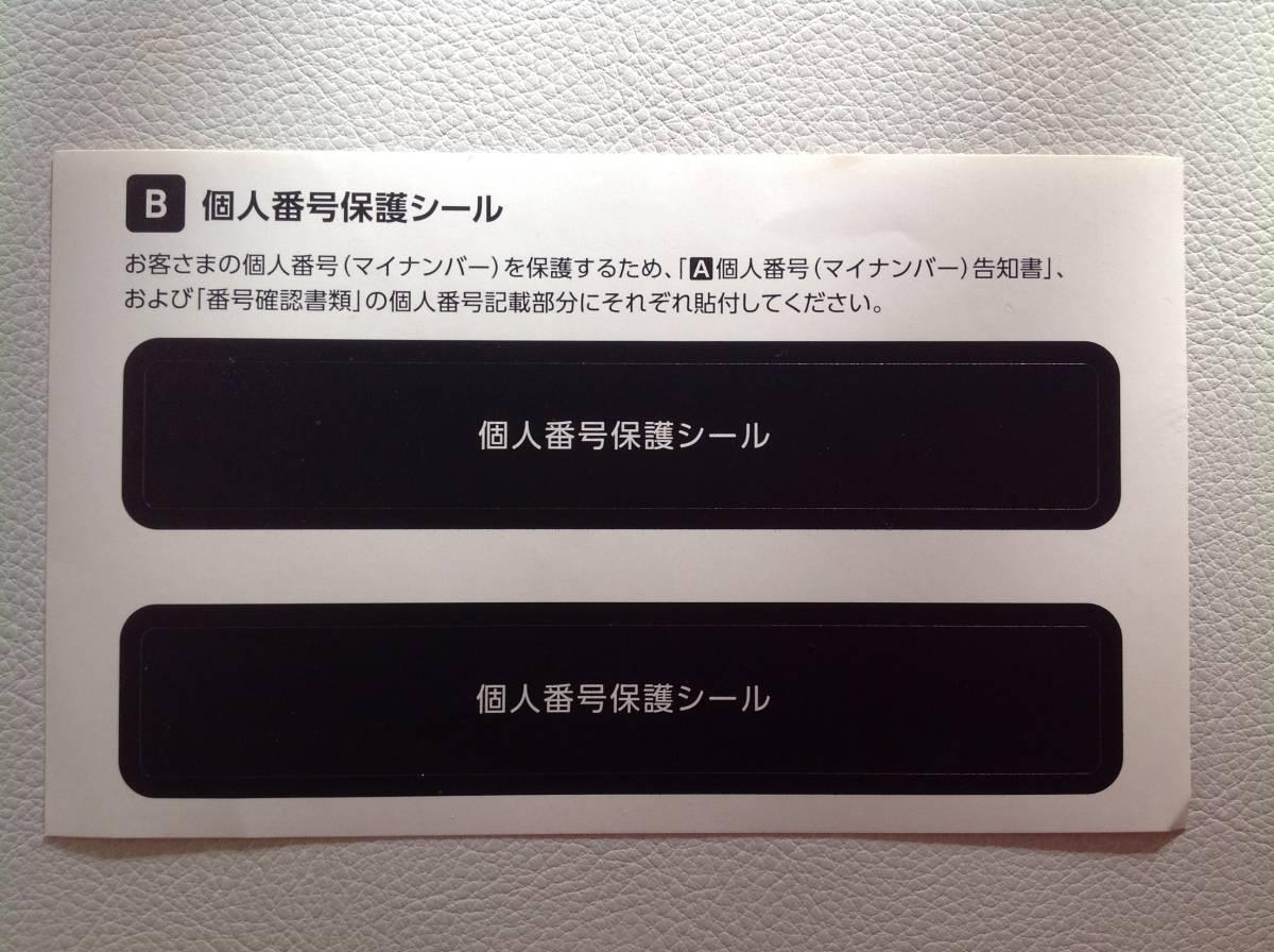 【スティッカー】個人情報保護用シール 新品未使用_画像4