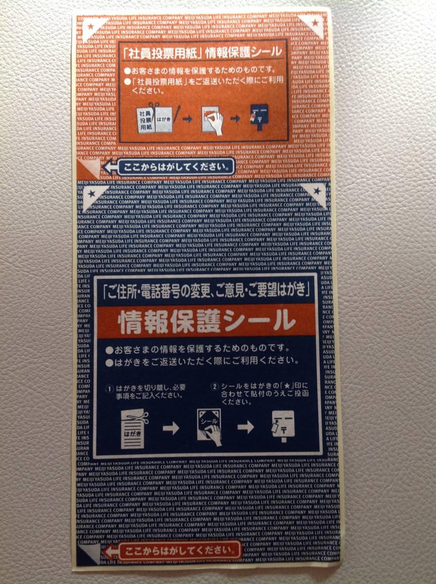 【スティッカー】個人情報保護用シール 新品未使用_画像5