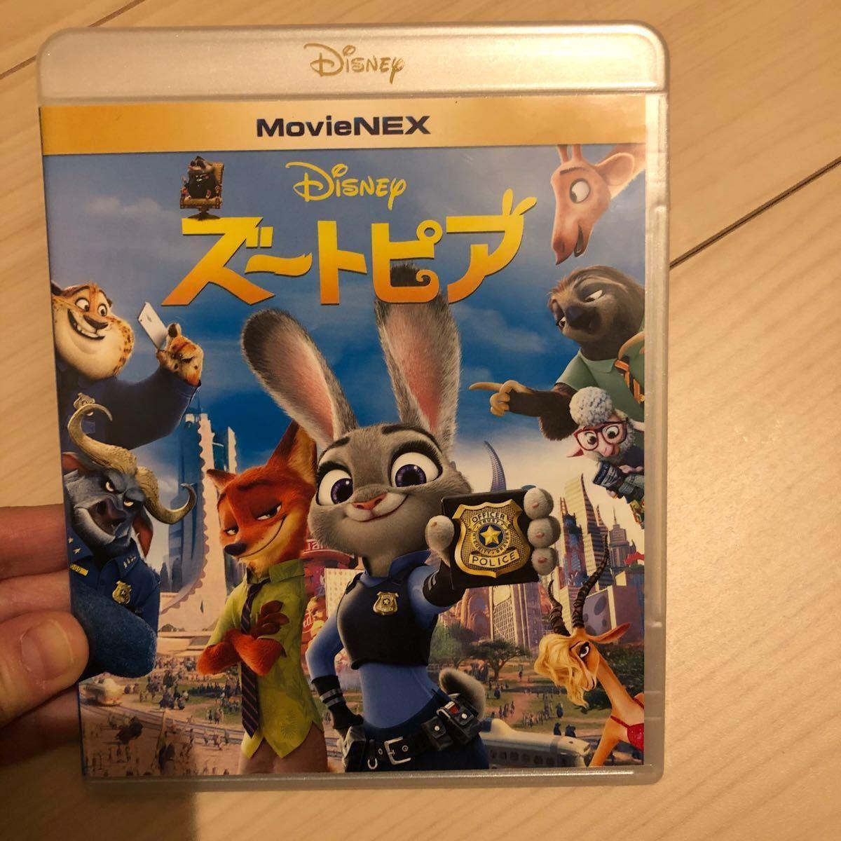 最終値下げしました!ディズニー ズートピア  DVDとケース