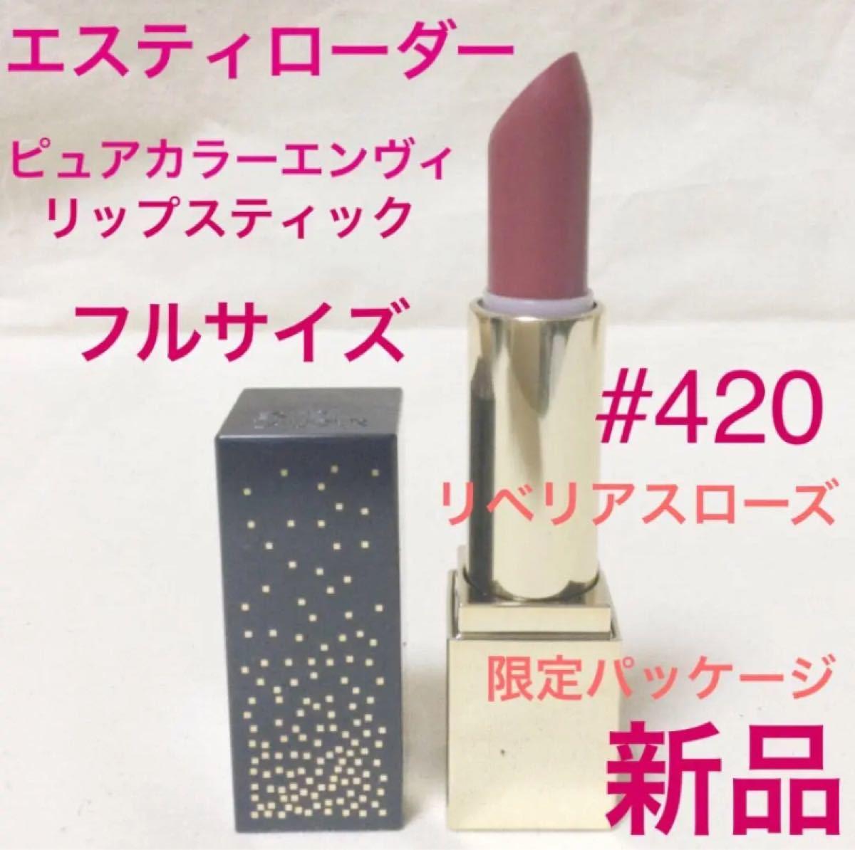 ◆新品◆ エスティローダー ピュアカラー エンヴィ リップスティック 420