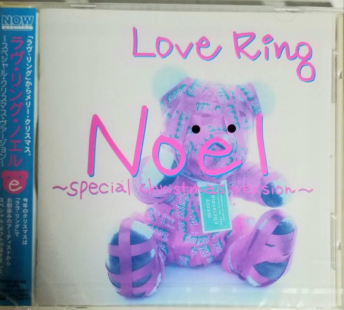 B23新品/送料無料■クリスマスV.A.「ラヴリング・ノエル」CD/ジャクソンファイヴスパイスガールズビーチボーイズ