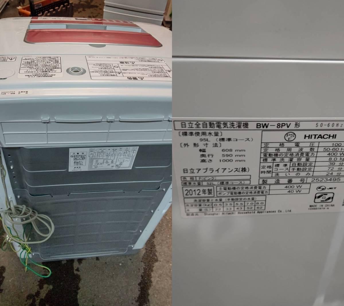 送料無料T47744 日立 全自動洗濯機 ビートウォッシュ 8.0㎏ BW-8PV シャワービート洗浄 エアジェット乾燥 美品_画像4