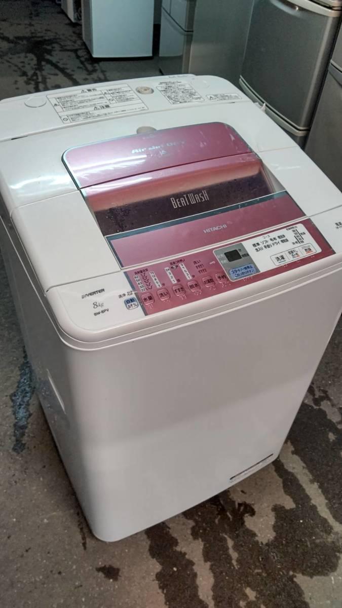 送料無料T47744 日立 全自動洗濯機 ビートウォッシュ 8.0㎏ BW-8PV シャワービート洗浄 エアジェット乾燥 美品_画像1