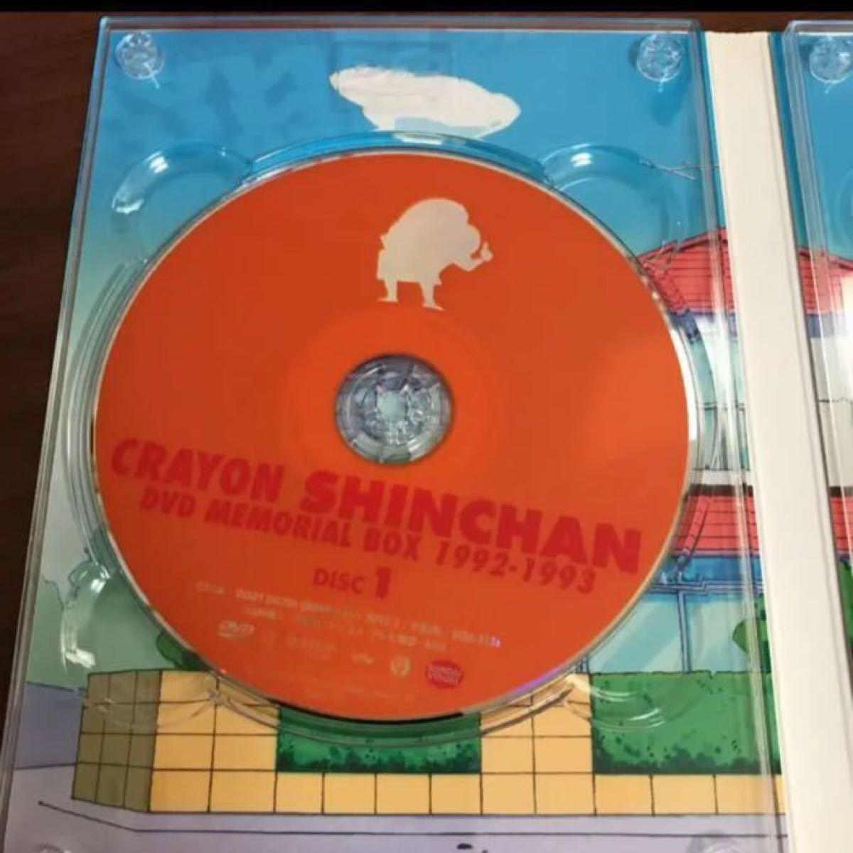 クレヨンしんちゃん DVDメモリアルボックス 限定生産版