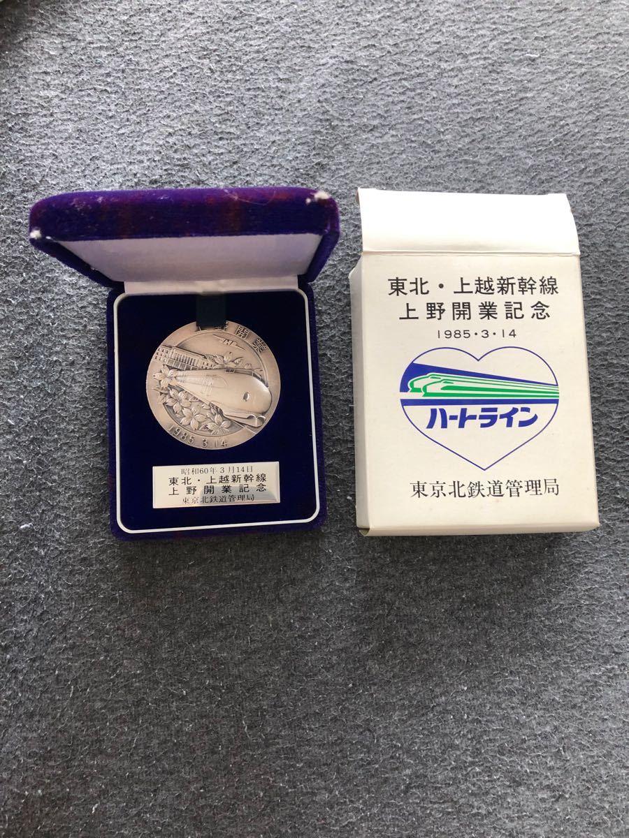 記念メダル 東北新幹線 上越新幹線 開通 記念メダル 昭和60年