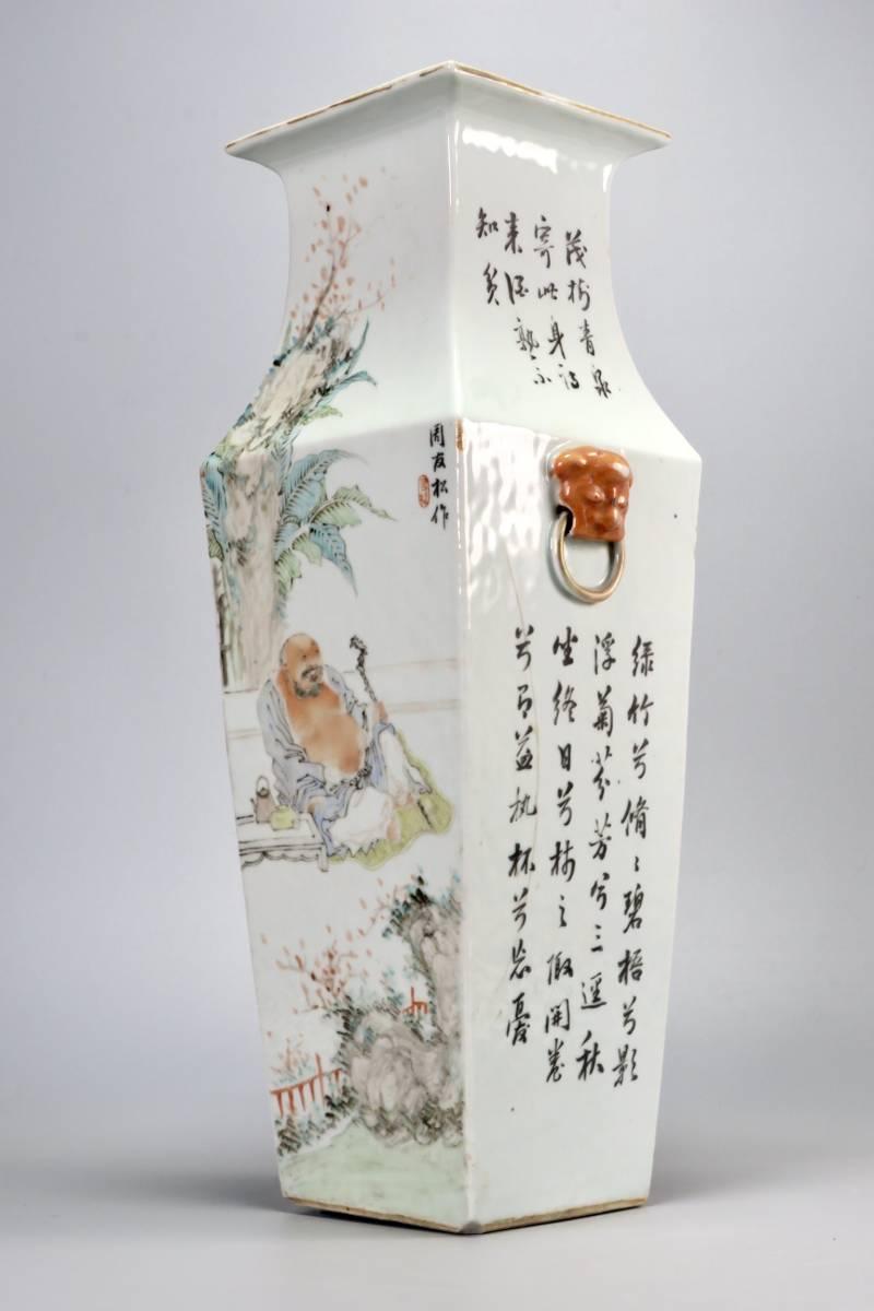 周友松作 粉彩漢詩布袋文方瓶 大清光緒年製在銘 清時代