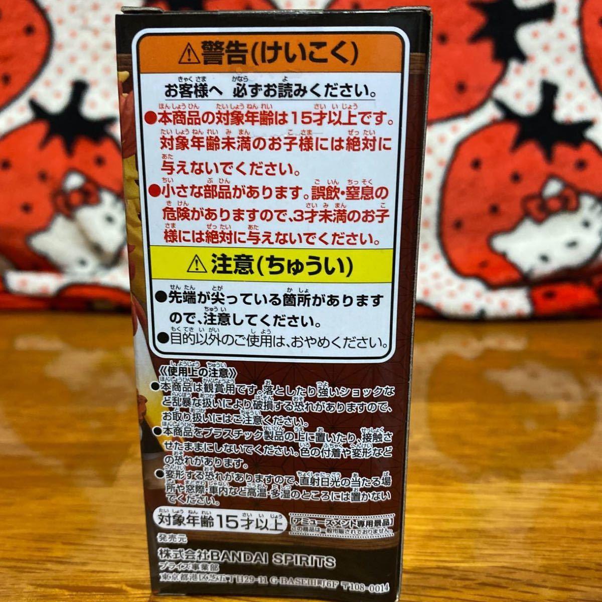 鬼滅の刃  ワールドコレクタブルフィギュア→煉獄杏寿郎