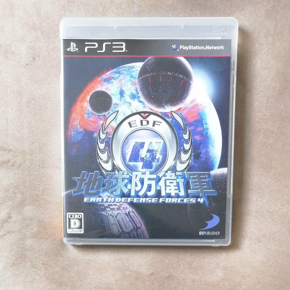 【PS3】地球防衛軍4