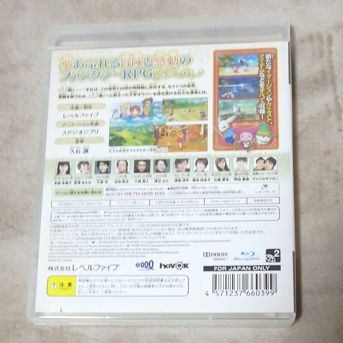 【PS3】 二ノ国 白き聖灰の女王 オールインワン・エディション