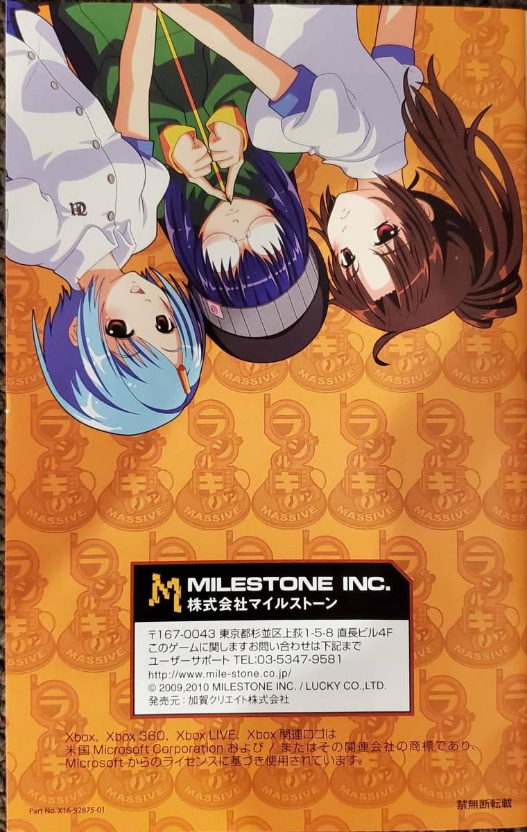 XBOX360 ラジルギノア MASSIVE