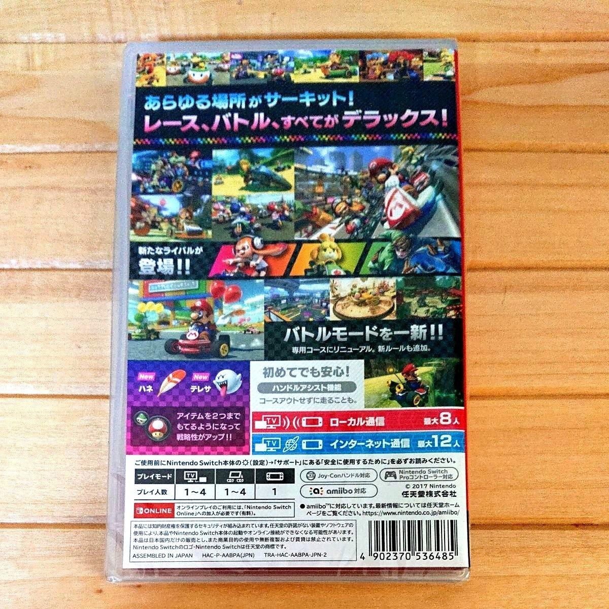 マリオカート8デラックス(新品未開封) Nintendo Switch パッケージ版
