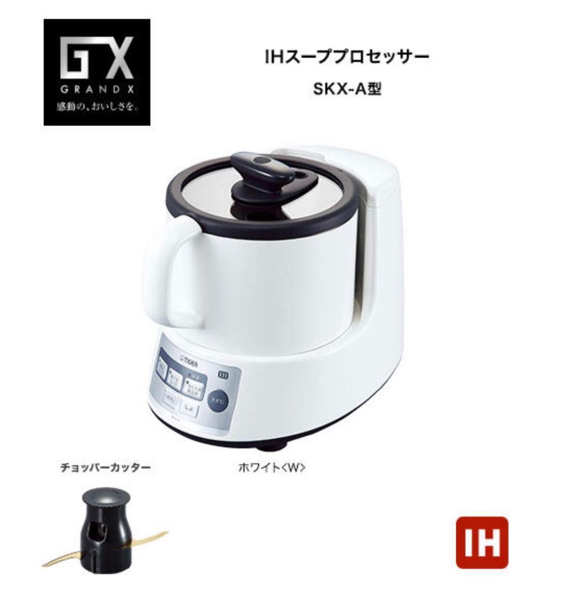 タイガー IHスーププロセッサー SKX-A 美品