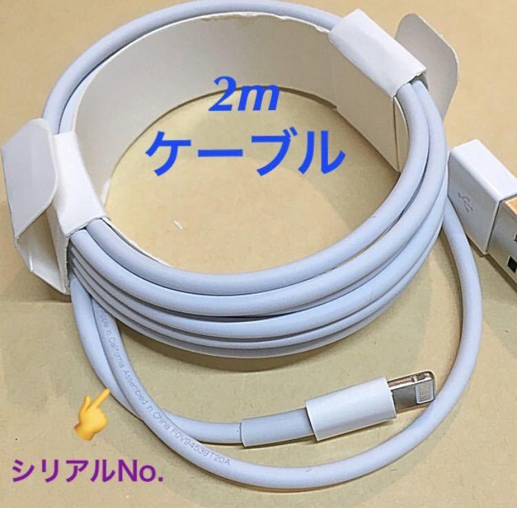 純正iPhone ライトニングケーブル( 2m →2箱)!No.163_画像3