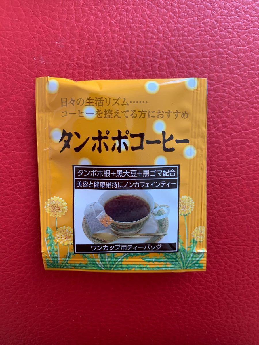タンポポコーヒー 30包  たんぽぽコーヒー タンポポ茶 ノンカフェイン 珈琲