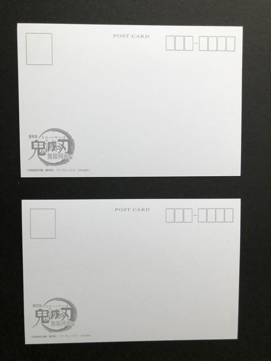 鬼滅の刃 劇場版 無限列車編 煉獄杏寿郎 ポストカードセット 無限列車
