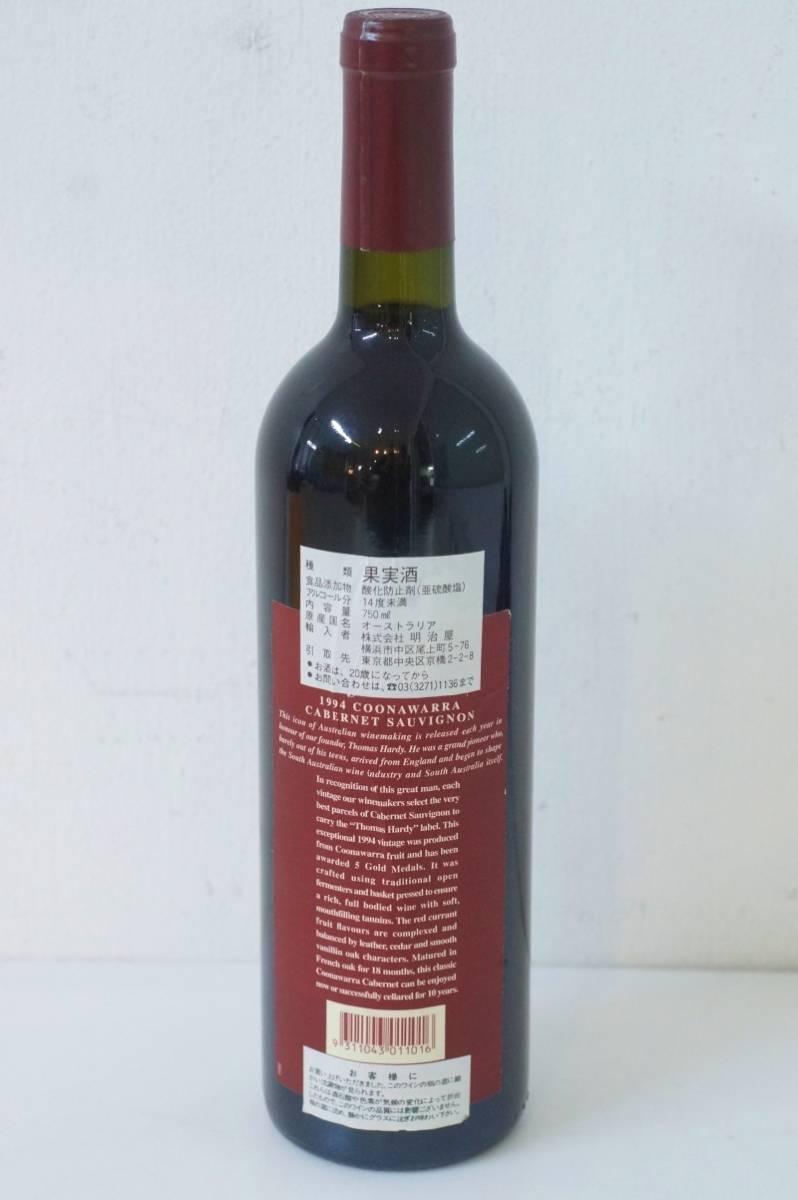 h070◇HARDYS Thomas Hardy Coonawarra CABERNET SAUVIGNON 1994 オーストラリア 赤ワイン 未開栓 古酒_画像2