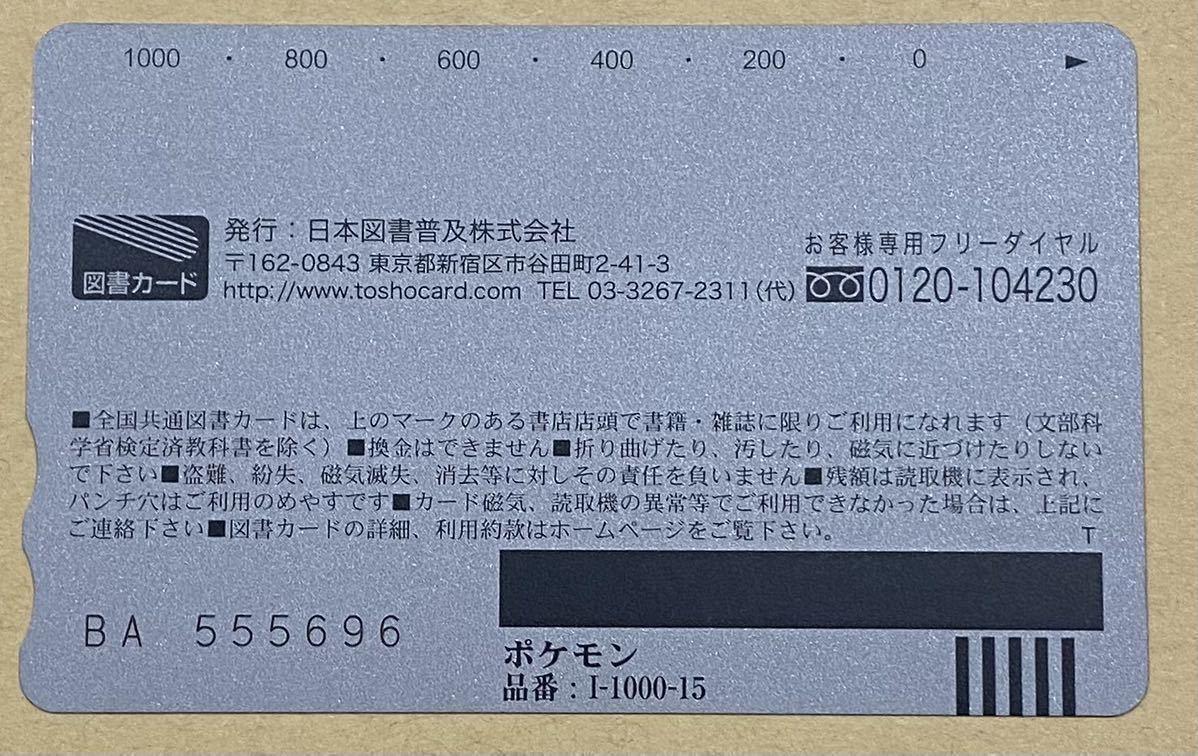 ポケットモンスター 図書カード1000 台紙付き ダイヤモンド&パール ピカチュウ ポケモン 任天堂 ディアルガ_画像4