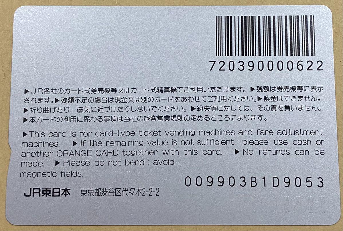 ポケットモンスター オレンジカード1000 ピカチュウ ポケモン 新幹線 こまち プリーン 任天堂_画像2