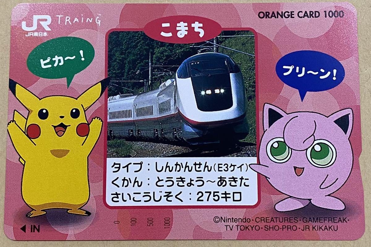 ポケットモンスター オレンジカード1000 ピカチュウ ポケモン 新幹線 こまち プリーン 任天堂_画像1
