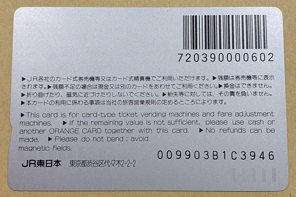 ポケットモンスター オレンジカード1000 あさひ 新幹線 ピカチュウ ダネダネ ポケモン 任天堂_画像2
