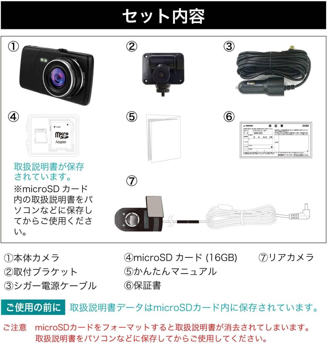 日本製 ドライブレコーダー 前後 カメラ 2カメラ 前後カメラ リアカメラ 駐車監視 衝撃録画 常時録画 モーション検知 ドラレコ_画像8